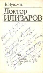 Arshak-Mirzoyan-Ilizarov-signature